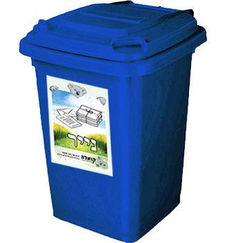 פח 50 ליטר כחול
