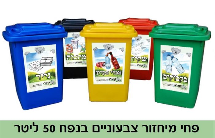 פחי מיחזור פנדה 50 ליטר במגוון צבעים