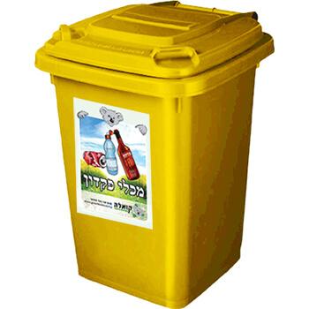 פח מיחזור צהוב לבקבוקי פלסטיק